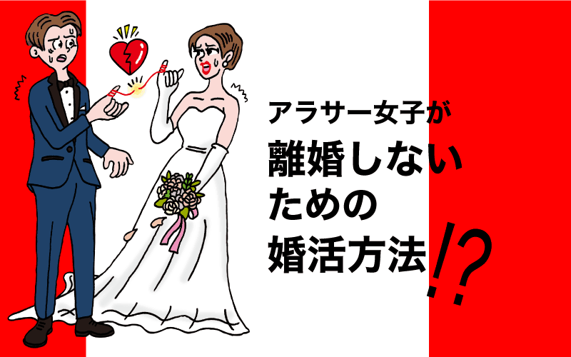 離婚しないためのアラサー婚活の基礎知識【①結婚するより離婚しない方が難しい】