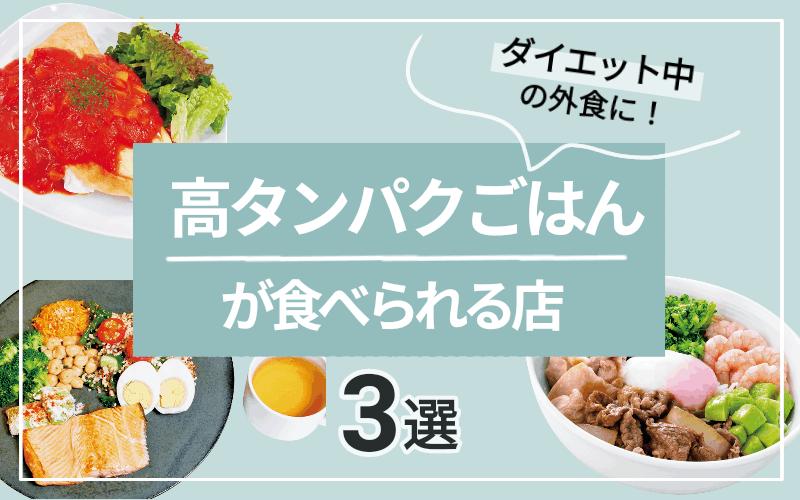 外食でも「高タンパク・低カロリー」メニューが食べられるお店3選