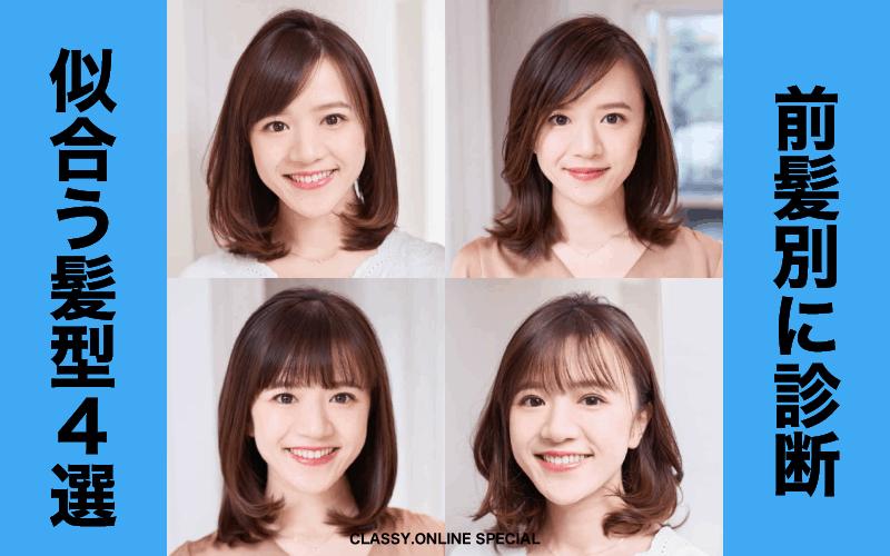 【前髪のタイプ別に診断】「似合うヘアスタイル」4選【アラサー女子】