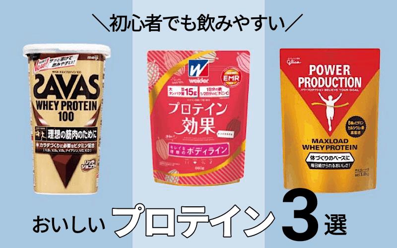 タンパク質でキレイにダイエット!初心者でも飲みやすい「プロテイン」3選