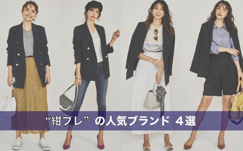 【定番の紺ブレザー】「ジャケット」人気ブランド&コーデ4選