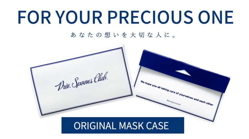 人気ライフスタイルブランドのマスクケースが可愛い!【Priv. Spoons Club(プライベート・スプーンズ・クラブ)】