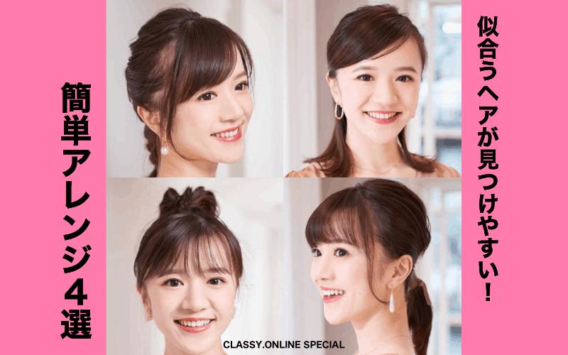 【前髪のタイプ別】「似合う簡単アレンジ」4選【アラサー女子】