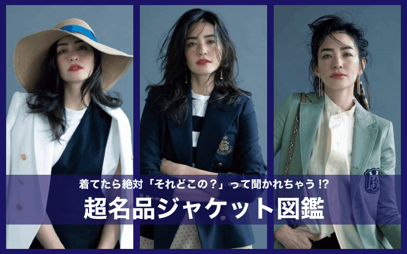 憧れブランドの「名品ジャケット」3選【着てるだけでホメられる!】