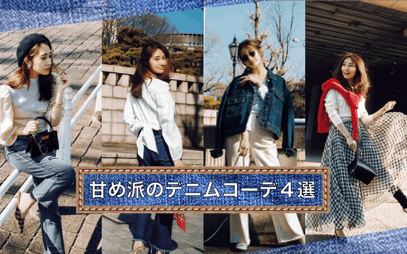 甘めカジュアル派のデニムコーデ4選【スキニーやフレアデニム】|桜井玲香