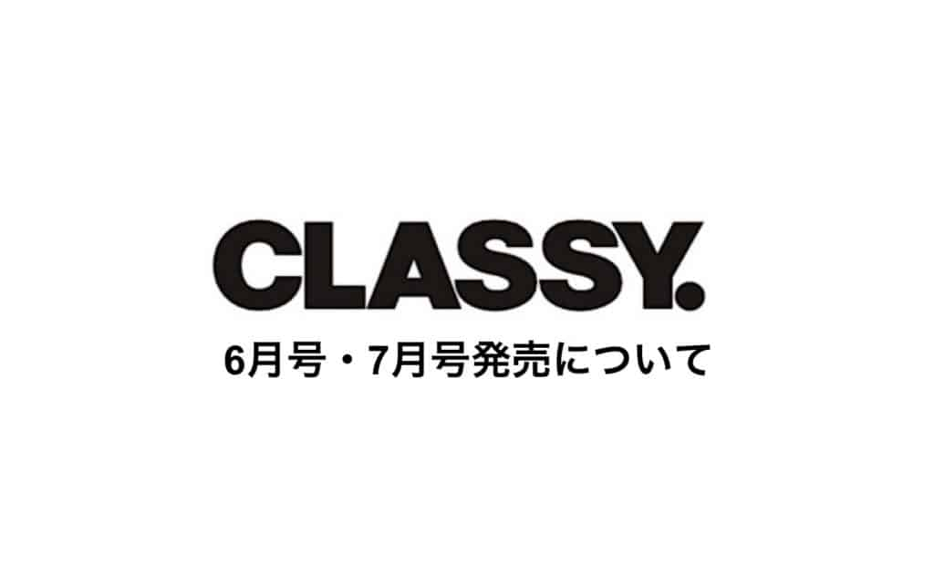 「CLASSY.」 6月号・7月号の発売について