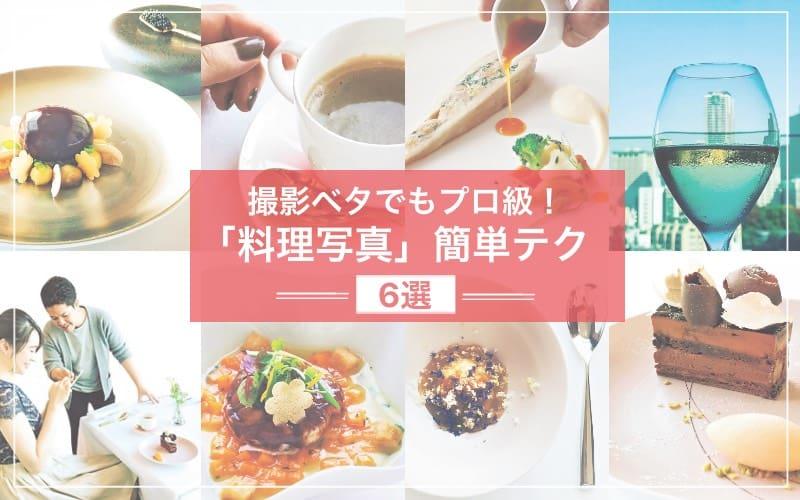 料理写真が即上手くなる秘密のテク6選【プロ直伝でインスタ映え】