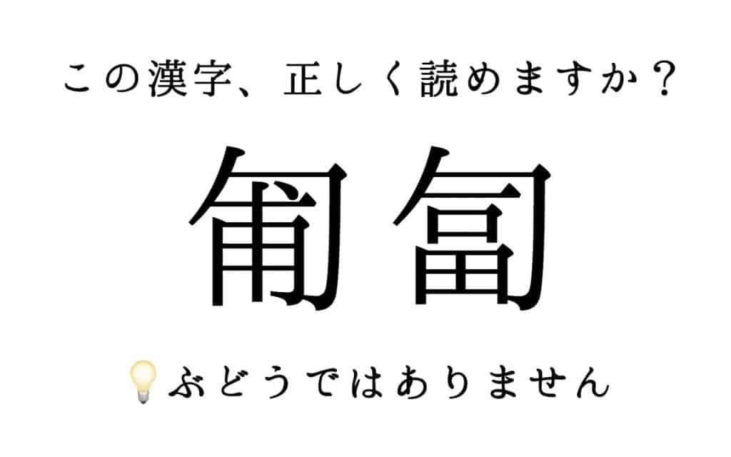 「匍匐」=ぶどう? 絶対使っているのに読めない漢字4選