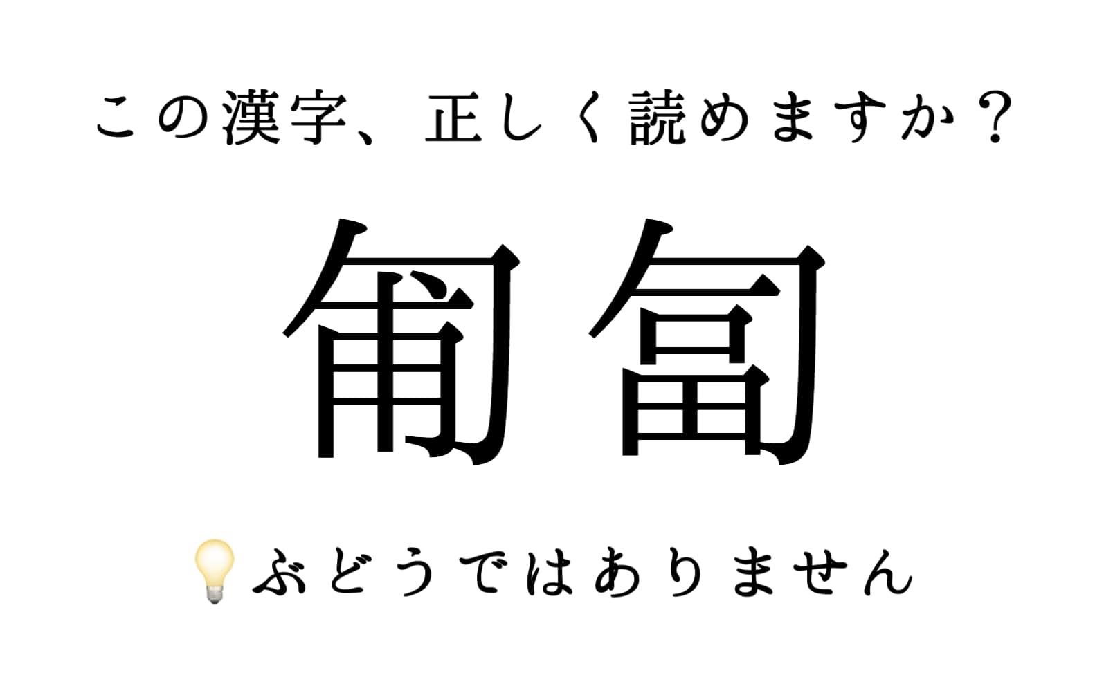 漢字 ころ も へん