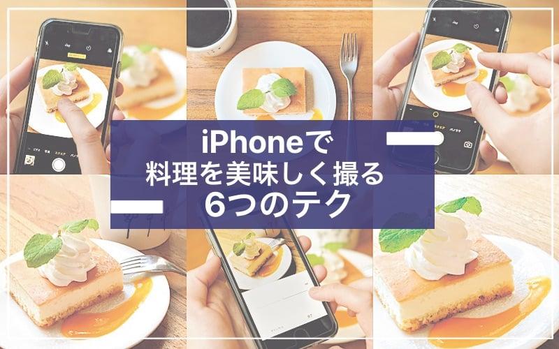 iPhoneで料理をオシャレに撮影する6つのコツ|#おうち時間 でもインスタ映え!