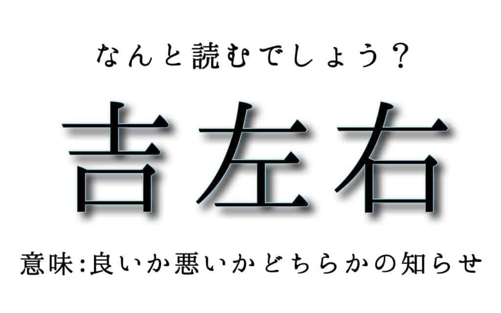 「吉左右」=きちさゆう? 読めたらスゴイ! お知らせにまつわる難読漢字4つ