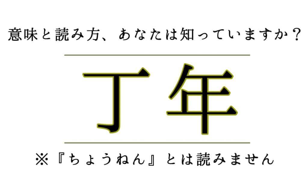 """「丁年」=ちょうねん? 読み間違いの多い""""年齢""""にまつわる漢字4選"""