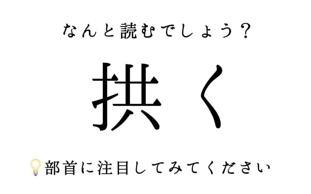 「拱く」=きょうく?普段使うけど漢字になると読めない言葉4つ