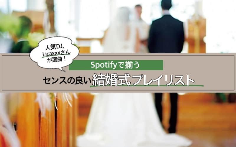 「センスの良い結婚式」って思われる音楽18選【在宅勤務BGMにも】