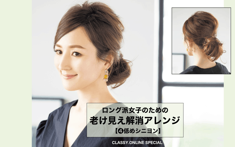老け見え解消!ロング派女子の簡単1分ヘアアレンジ4選【❹シニヨン】