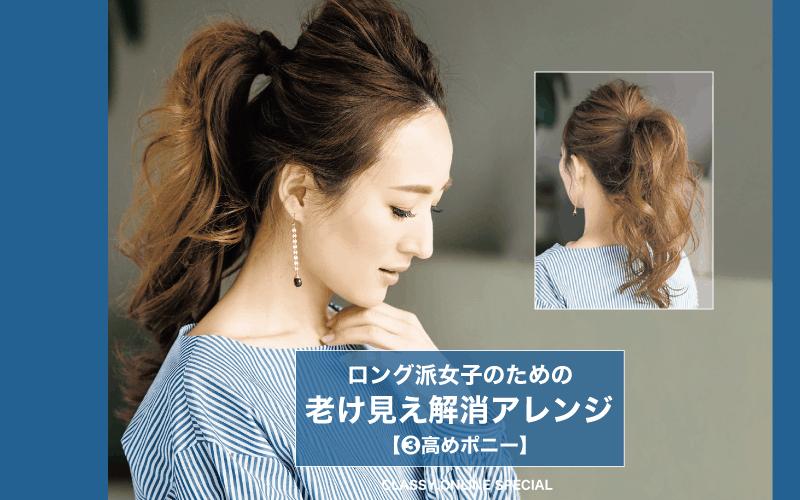 老け見え解消!ロング派女子の簡単1分ヘアアレンジ4選【❸高めポニー】