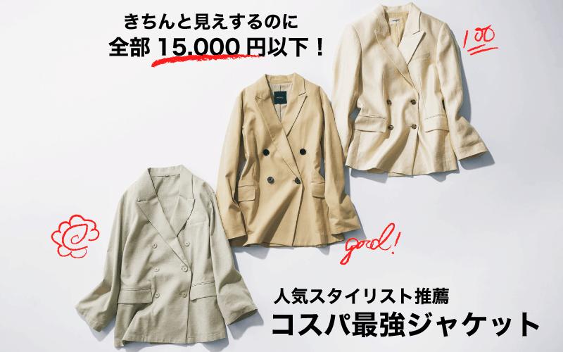 ¥15,000円以下で買える「お値段以上ジャケット」3選【人気スタイリストが推薦】