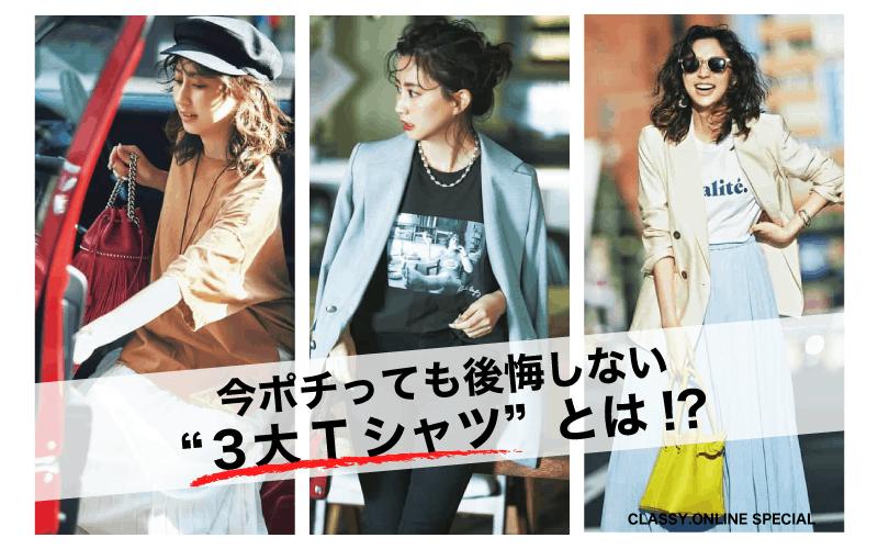 今買って夏まで大活躍するTシャツ3選【アラサー女子向けコーデ集】