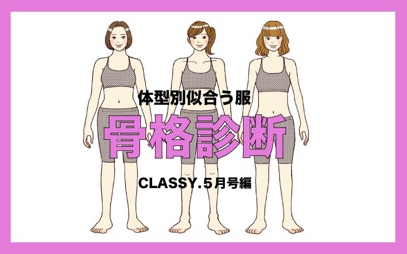「骨格診断で選ぶいちばん似合う服」CLASSY.2020年5月号での結論!【骨格診断アナリストが診断】
