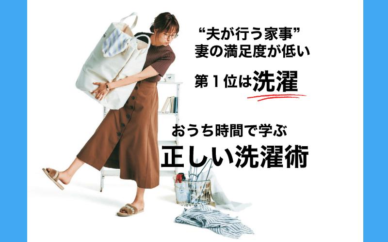 在宅勤務なのに家事をしない夫にイラッ!?「夫婦で学ぶ正しいお洗濯術」