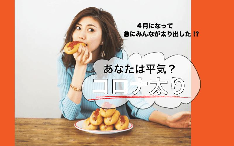 【コロナ太りが急増中】4月以降、日本でみんなが太り始めた理由とは?