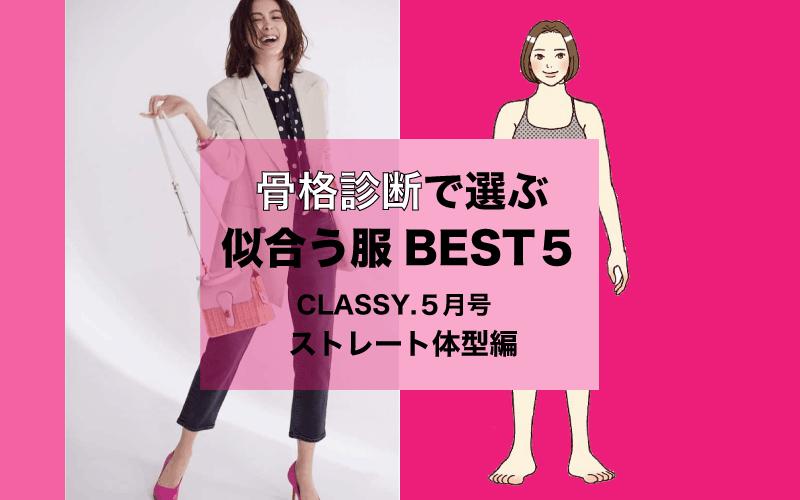 「骨格診断で選ぶ似合う服 BEST5」ストレート体型編【CLASSY.2020年5月号版】