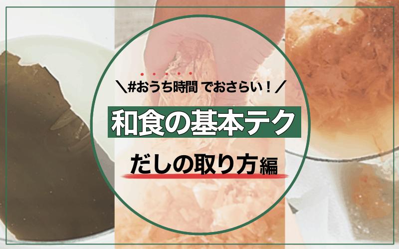 おうち時間で料理スキルアップ!「和食の基本」おさらい講座【だしの取り方編】