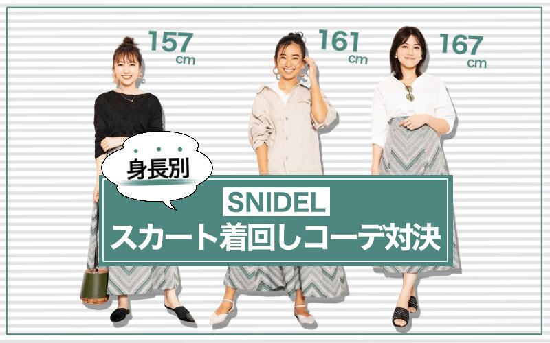 スナイデルの新作で身長別・着回しコーデ対決Vol.3【柄スカート編】