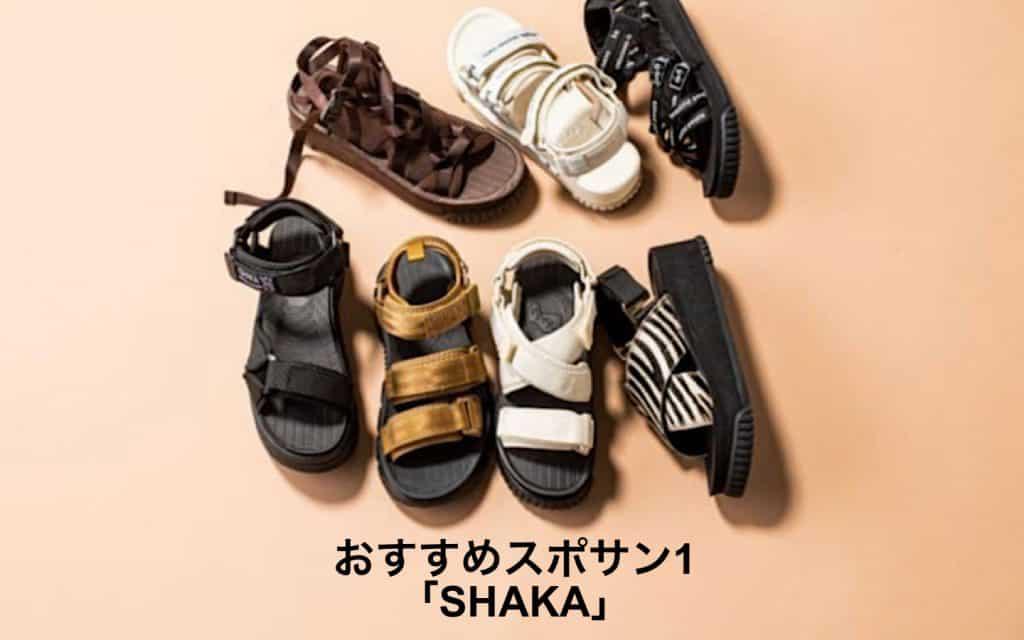 「SHAKA(シャカ)」の別注スポサンは即完売注意!【スカート派のためのスポサンブランドvol.1】