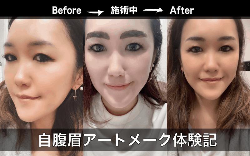 脱毛の次に必須のお手入れ! 「眉アートメーク」を自腹で体験してみたら?