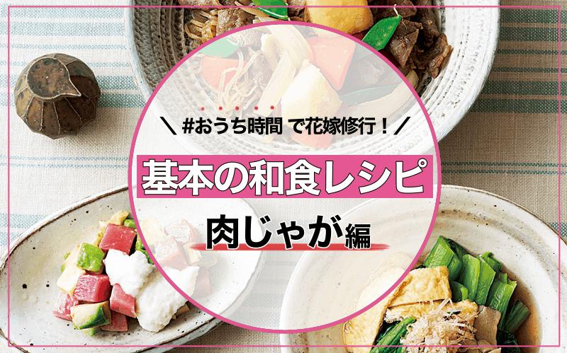 彼の胃袋を掴む「肉じゃが」の作り方【和食の基本】|おうち時間で花嫁修業