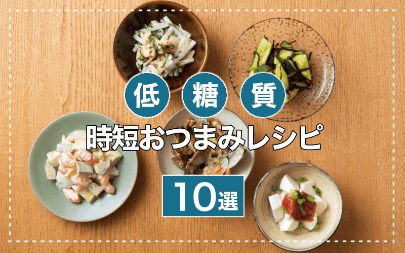 「痩せる時短おつまみ」レシピ10選|10分以内で作れて低糖質!
