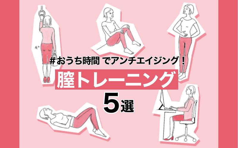 たった5分でアンチエイジング!簡単「膣トレ」5選|姿勢改善やダイエット効果も