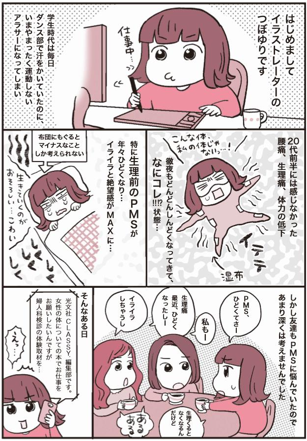 【婦人科検診|体験漫画①】アラサー女子・つぼゆりが婦人科検診を受けてみた