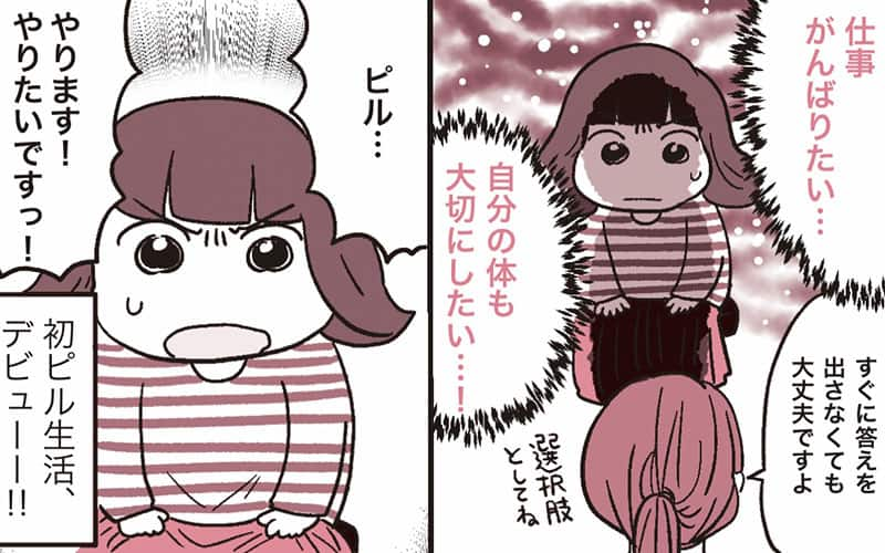 【婦人科検診|体験漫画②】検診結果にビックリ! そしてピルに挑戦