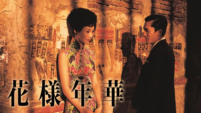 1962年、香港を舞台にした不