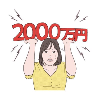 老後に必要な金額は2000万円