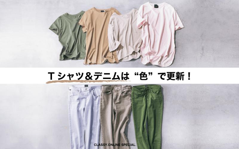 定番のTシャツ×デニムを簡単にオシャレに見せるなら「色選び」が命!
