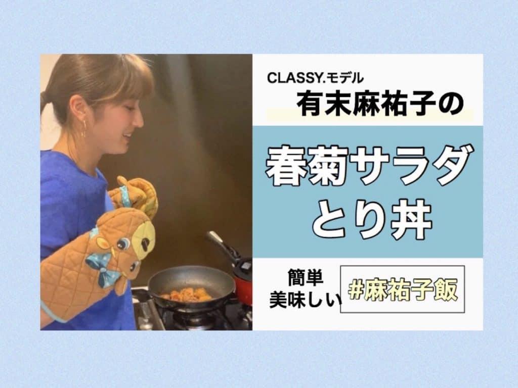 【動画】モデル有末麻祐子の簡単美味しい#麻祐子飯|①春菊サラダ&とり丼