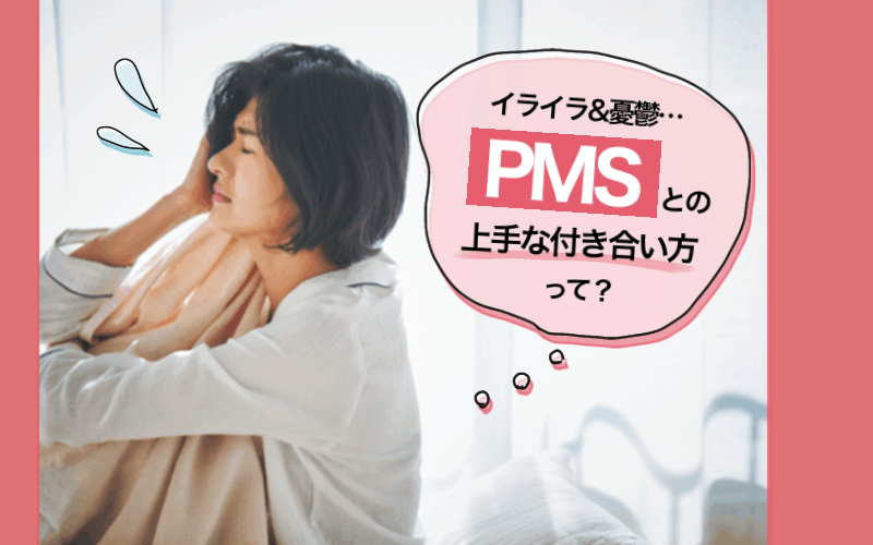 イライラや不安...憂鬱なPMS(月経前症候群)と上手く付き合う3つの方法
