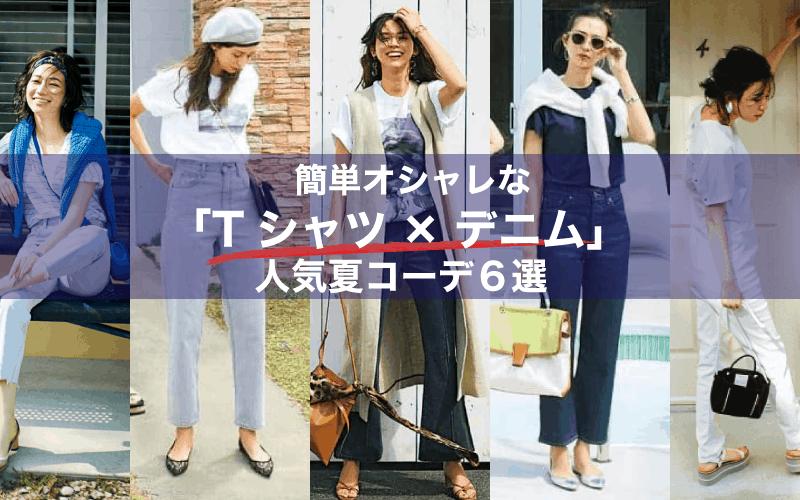 簡単オシャレな「Tシャツ×デニム」の人気コーデ6選【アラサー女子】