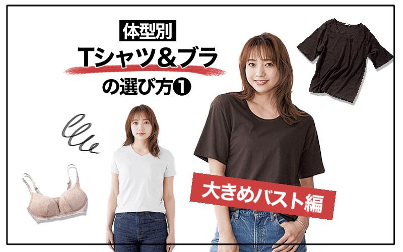 【990円】GUのTシャツ&ブラ選びでスタイルアップ【大きめバスト編】
