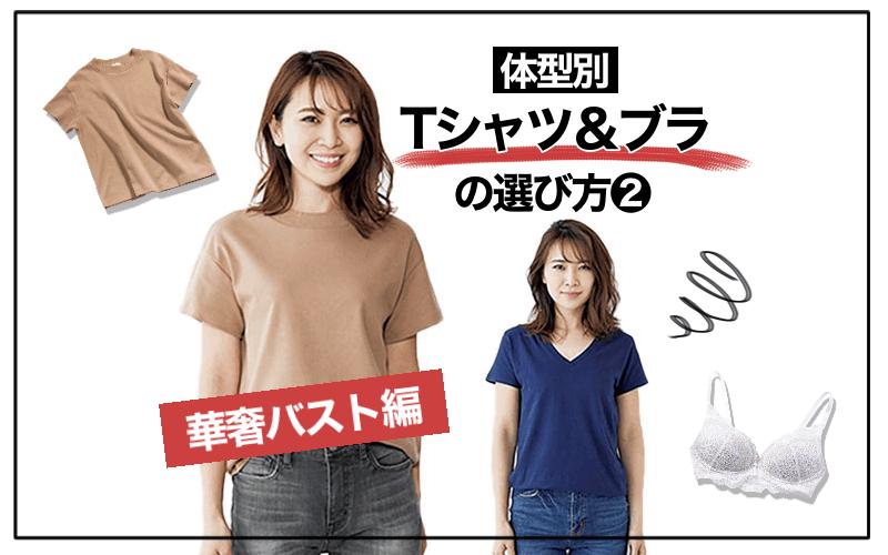 【990円】GUのTシャツ&ブラ選びでスタイルアップ【華奢バスト編】