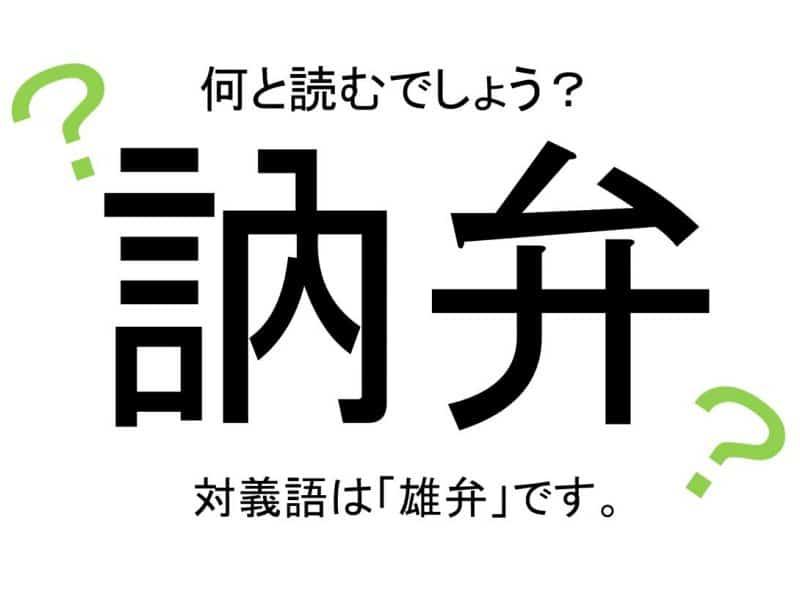 「訥弁」って読める? 社会人なら知っておきたい読み間違いやすい漢字4選