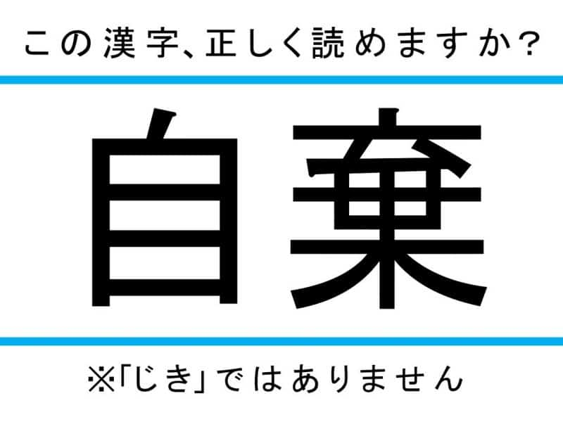 「自棄」=「じき」以外にも読める? 意外と読めない日常でよく見かける漢字4選