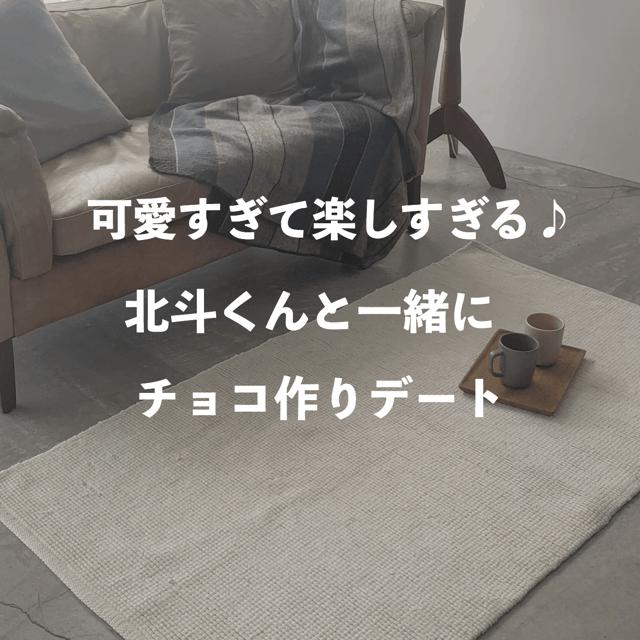 【インタビュー全文掲載】松村北斗くんとバレンタインデートできたなら…