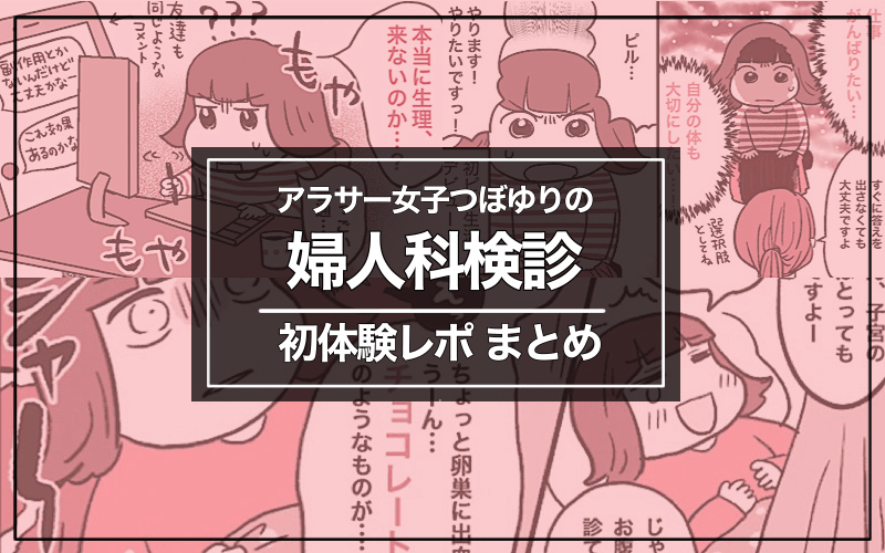 【マンガで解説】「婦人科検診」アラサー女子が初体験!【1話~3話】