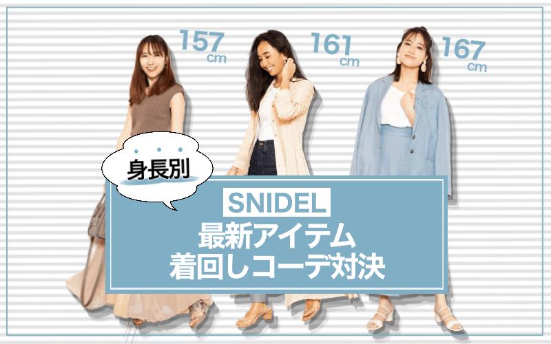 スナイデルの新作で身長別・着回しコーデ対決Vol.5【最新アイテム編】