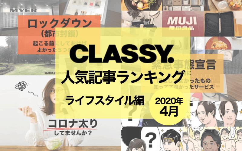 【CLASSY.】2020年4月の人気「ライフスタイル」記事ランキングBEST5【おうち時間、恋愛…】