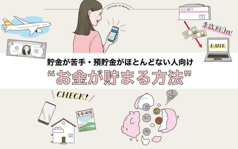 貯金が苦手な人のための「楽してお金が貯まる方法」|アラサー女子向け